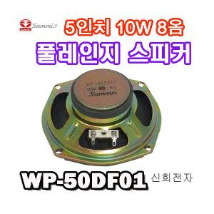 WP-50DF01 삼미스피커 5인치 10W 스피커 컬럼스피커용