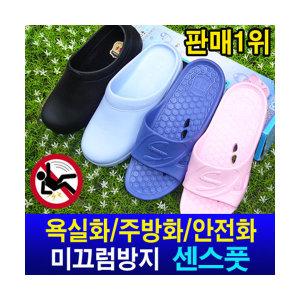 센스풋 미끄럼방지 욕실화 슬리퍼 조리화 주방화 신발