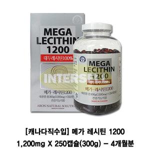 메가레시틴1200/1200mgx250c(4개월분)/대두레시틴
