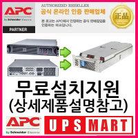 APCUPS SUA2200RMI2U SUA3000RMI2U RBC43 정품배터리