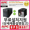 APCUPS SUA1500I SMARTUPS1500 RBC7 정품배터리