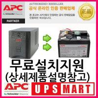 APC SUA750I RBC48 SMART UPS750 정품배터리