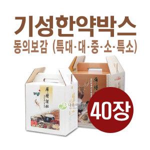 동의보감기성한약박스(특소 소 중 대 특대) 40장