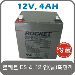 로케트 연축전지/납축전지 ES 4-12 (12V 4AH)완구