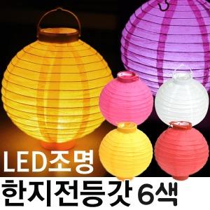 LED조명 한지 전등갓/등만들기/민속등/조명/공예