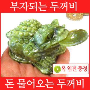 돈물고온 삼족두꺼비/풍수전문 기모아/풍수인테리어