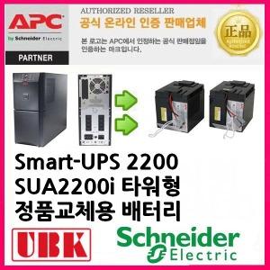 APC UPS/SU2200iNET/RBC55/정품배터리/배터리교체