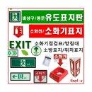유도표지판/비상구/소화기/표지/받침대/소방/위치표시