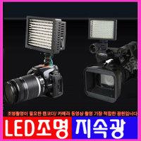 지속광LED/카메라비디오조명/HD-160/라이트/상품촬영