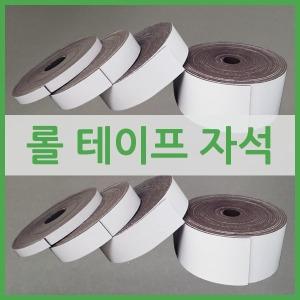 롤 테이프 자석/교재용/문구용/광고용/고무자석