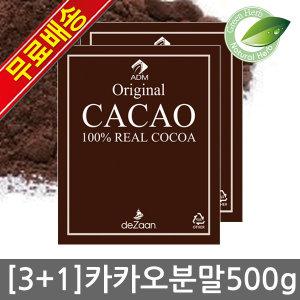 3개구매시1개더 카카오분말 500g 코코아가루 핫초코