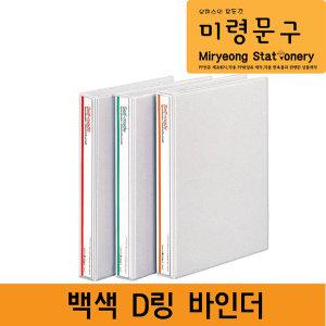 PVC 백색 고주파 D링3공바인더 셀프메이드