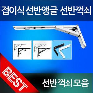 순수국산/선반지지대/선반꺽쇠/선반앵글/선반받침대