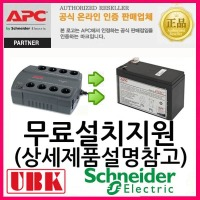 APC BACK-UPS ES400/BE400KR 정품배터리교체