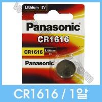 파나소닉 CR1616 리튬 건전지/배터리 3V -1알