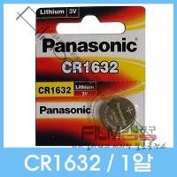 파나소닉 CR1632 리튬 건전지/배터리 3V -1알