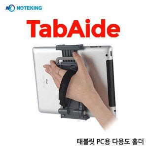 프리미엄 아이패드 갤럭시탭 휴대용 거치대