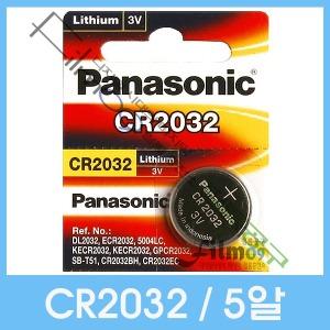 소니/파나소닉 CR2032 리튬 건전지/배터리 3V (5알)