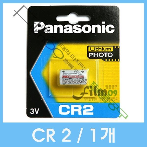 파나소닉 CR2 리튬 건전지/배터리 3V (1알)