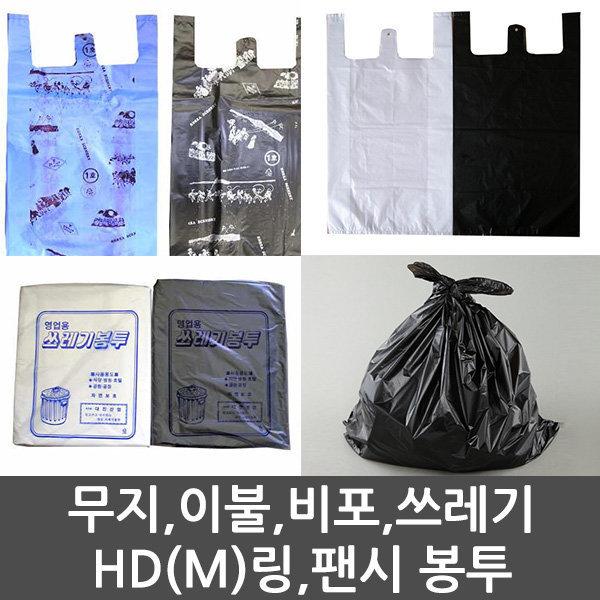 봉투/쓰레기봉투/재활용봉투/마트봉투/큰봉투/비닐
