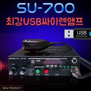 신제품 SU-700(USB내장) 80W 싸이렌앰프 뽁뽁이 국산