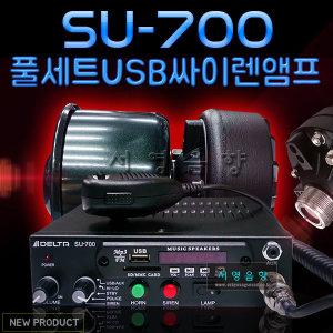 신제품 SU-700(최초USB내장)+75W유니트+미니혼 풀셋트