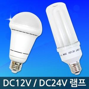 DC12v전구/ DC12v LED전구/ DC램프/ 12v램프