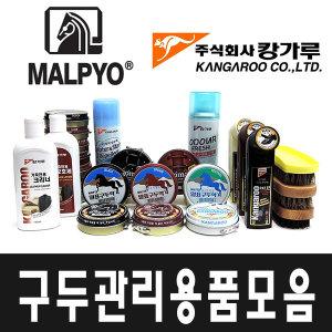구두관리용품/신발관리 전제품/말표/캉가루/구두약