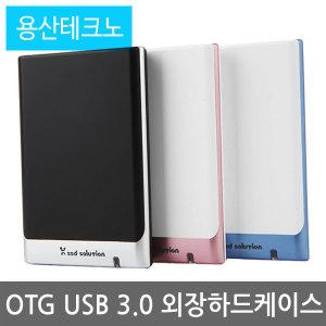 (YT) SOH M350 USB3.0 OTG 외장하드케이스