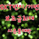SKT �������̾�/A8/��Ʈ5/T��������/����ƽ�/G4