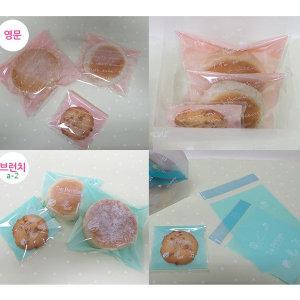 쿠키봉투/포장봉투/opp/포장비닐/접착봉투/쿠키포장