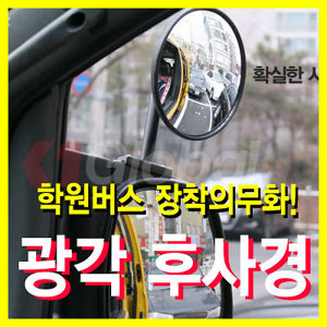 광각 후사경/원형/밤바미러/광각미러/화물차/포터2