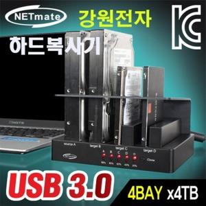 강원전자 NETmate NM-HD40C USB3.0 4Bay SSD/HDD Clon