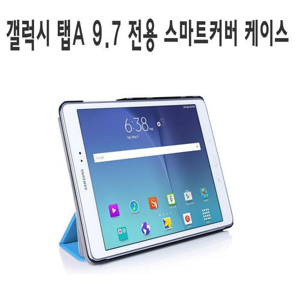 삼성 갤럭시탭A 9.7 스마트커버+강화보호필름/SM-T550