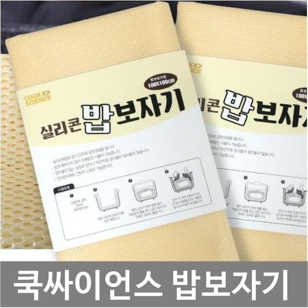 실리콘 밥보자기/밥망/실리콘밥망/초밥용밥망/실리콘