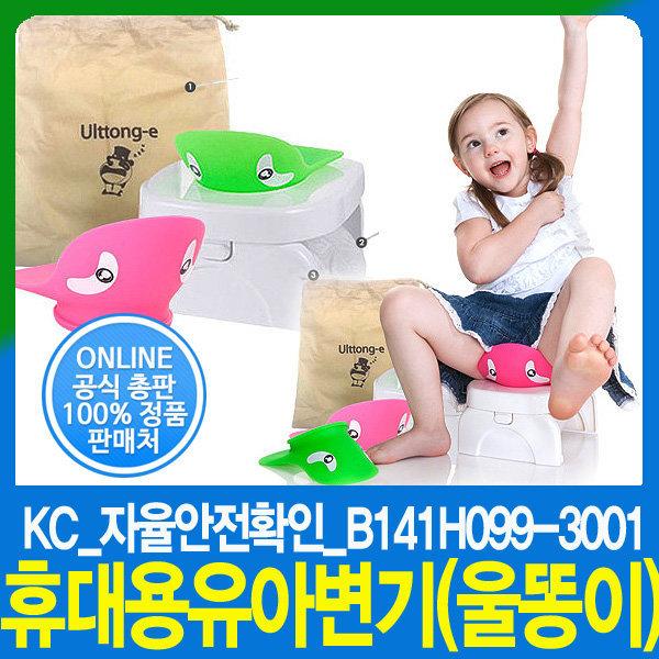 휴대용 유아변기 배변훈련 유아소변기 아기 커버 시트