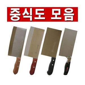 한국 엽정리 비룡작 중식칼모음/중화요리식도/중식도
