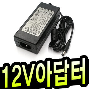 12V3.5A/12V4A/12V5A/LCD모니터아답터/DC12V3.5A/CCTV