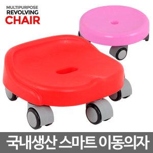 이동식 회전의자 바퀴달린의자 청소의자 무빙의자