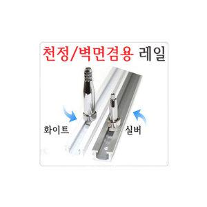 픽쳐레일/레일/액자레일/액자걸이/와이어액자걸이