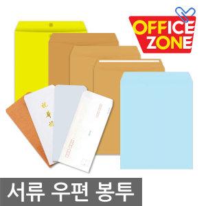 正A4 봉투 서류봉투(대)100매 각대 행정 규격 황 이중