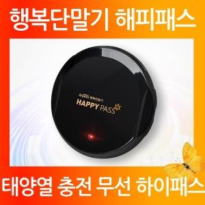 행복단말기 TL-720 무선하이패스+태양광 거치대 포함
