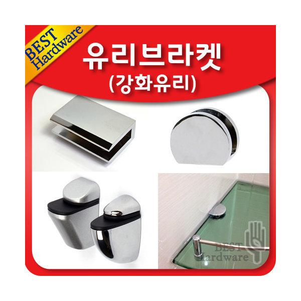 유리 브라켓 선반 인테리어 받침 대 욕실 주방 수납 - 옥션