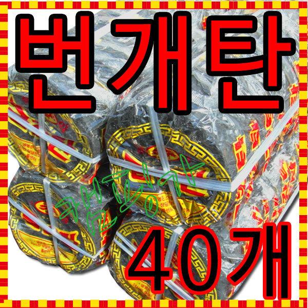 번개탄/갈탄/연탄숯/착화탄/점화탄/난로/장작/연탄