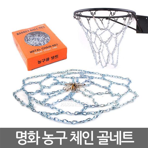 명화 농구 금속 체인 골망 네트 그물망 농구링망