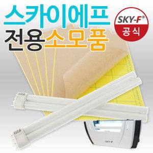 정품 SKY-F 스카이에프 소모품 끈끈이 및 24w 포충등