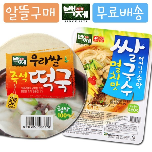 백제쌀국수 즉석떡국 최대15개 선택가능 무료배송