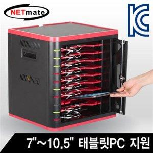 NETmate H-M/NM-TT310 태블릿PC 통합 관리 충전 보관