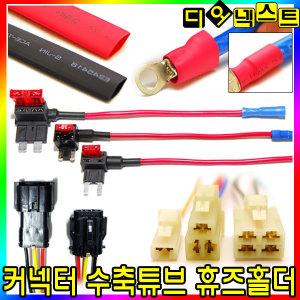 커넥터 배선 전원 방수 2P 자동차 전선연결 휴즈 홀더