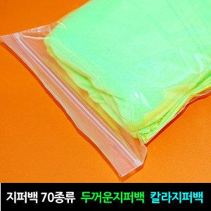 지퍼백/진공봉투/은박/커피봉투/칼라/락/팩/pvc/지퍼